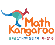 Math Kangaroo Korea